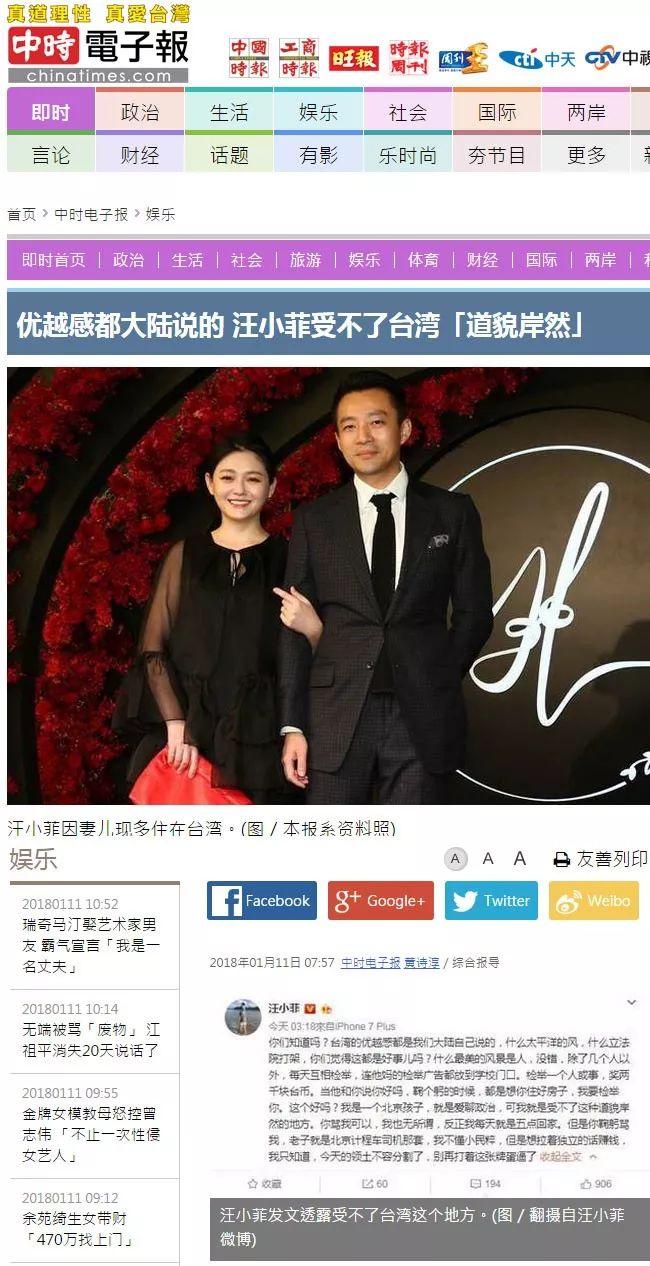 """台湾""""中时电子报""""11日报道截图"""
