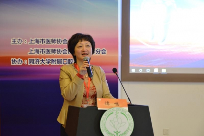 上海市医师协会口腔医师分会2017年度学术会
