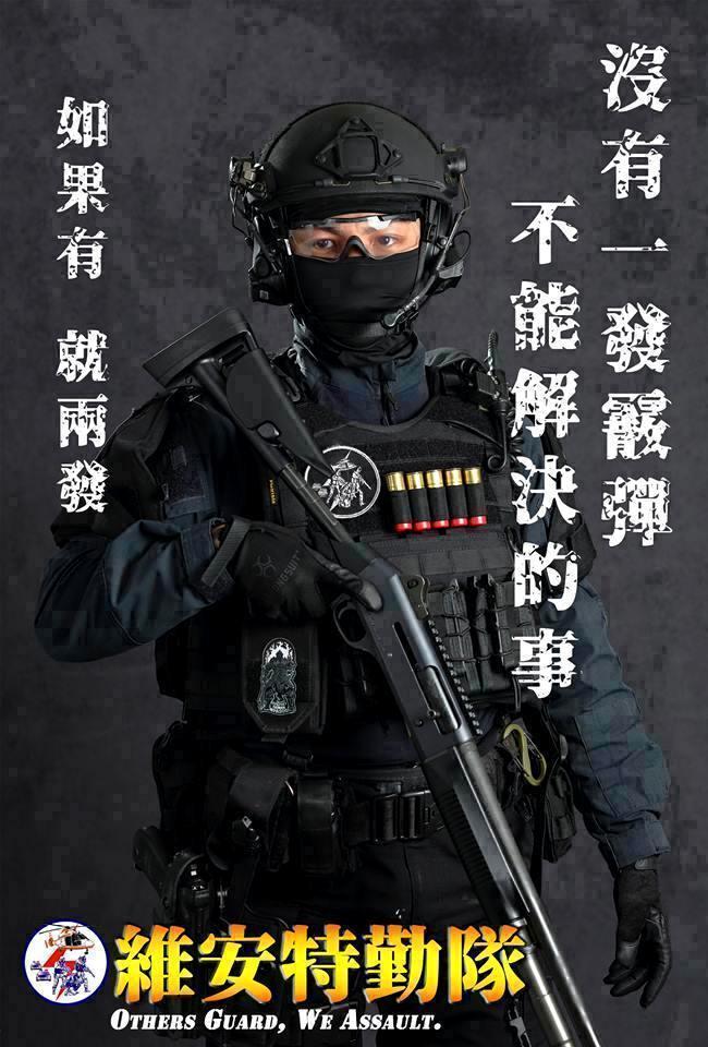 台湾维安特勤队文宣广告。(图片来源:台湾联合新闻网)