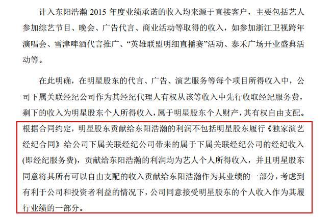 """王中磊竟把""""跑男""""明星个人收入装进华谊粉饰业绩?"""