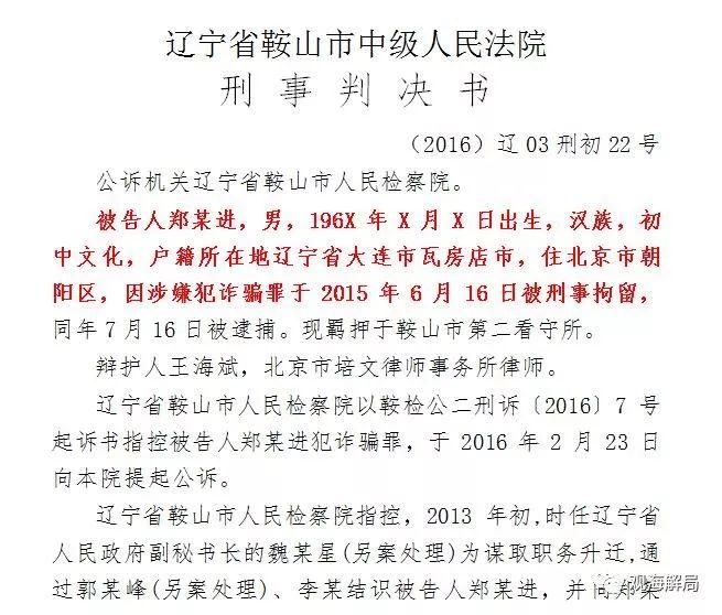 骗子称认识中央领导 市委原常委为升书记送227