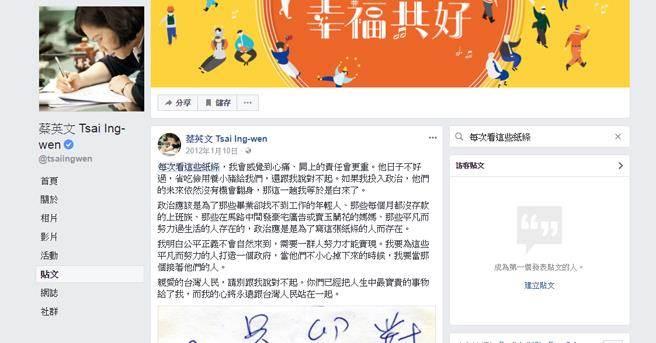 """蔡英文6年前脸书被翻出 网友踢爆""""美好承诺"""":时间果然是照妖镜"""