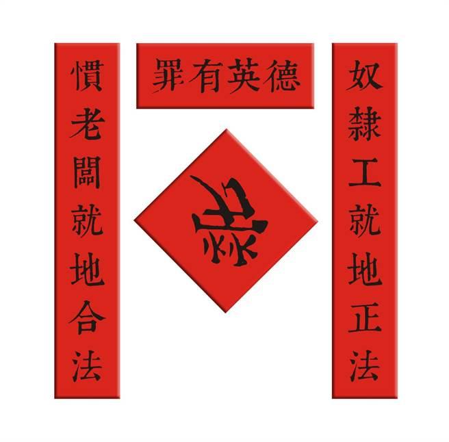 """台网友想出""""罪有英德""""春联,讽刺蔡英文和赖清德。(图片来源:台湾《中时电子报》)"""