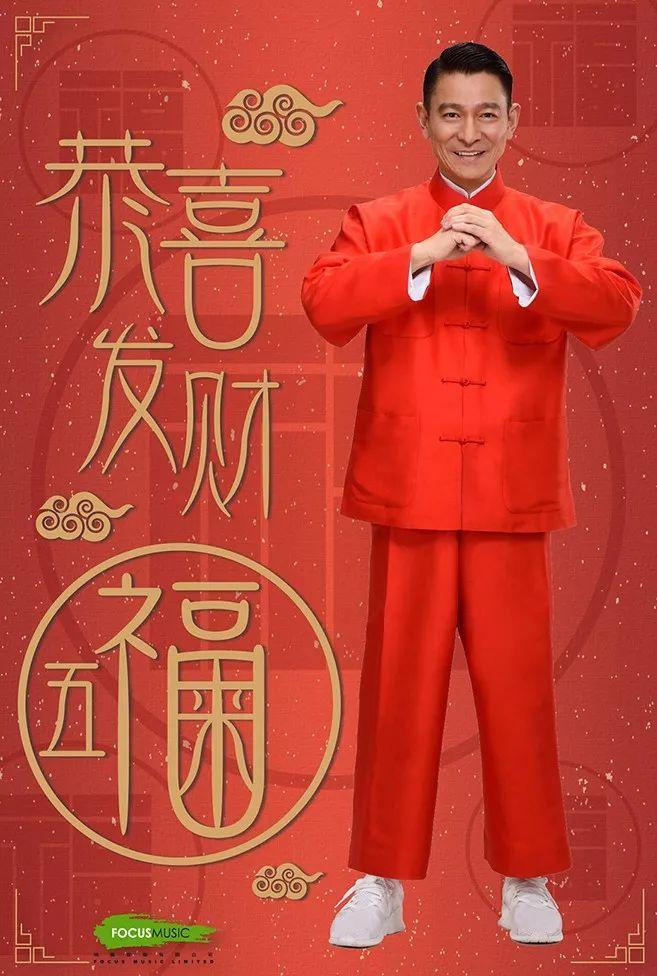 刘德华金曲再演绎《恭喜发财 五福来》