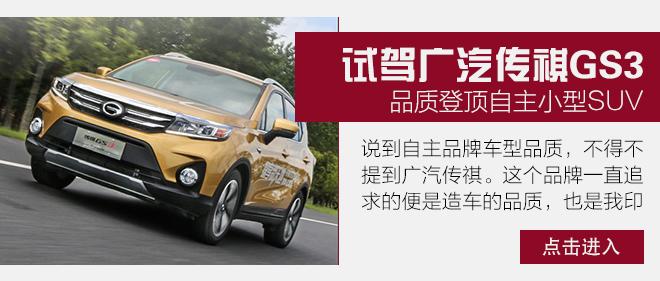 更具品质感的电动SUV 试驾广汽传祺GE3