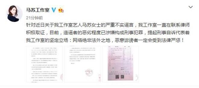 摊上事了?马苏起诉黄毅清破坏其名誉构成刑事犯罪