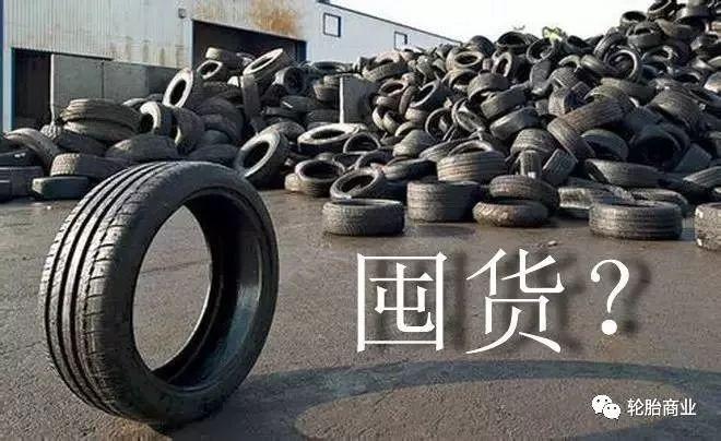 轮胎涨价一锅端,场面已失控(附最新轮胎涨价通知)