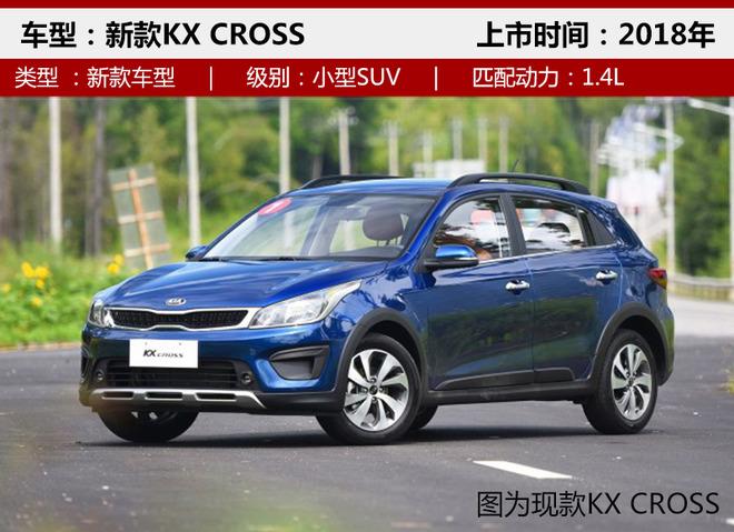 东风悦达起亚将推7款新车 含6款SUV产品