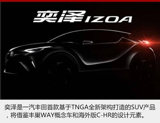 一汽丰田将推6款新车 全新小型SUV年中上市