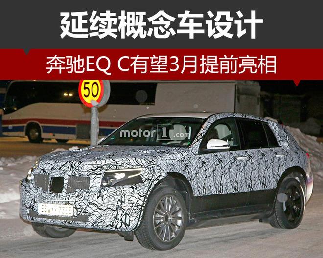 奔驰EQ C有望3月提前亮相 延续概念车设计