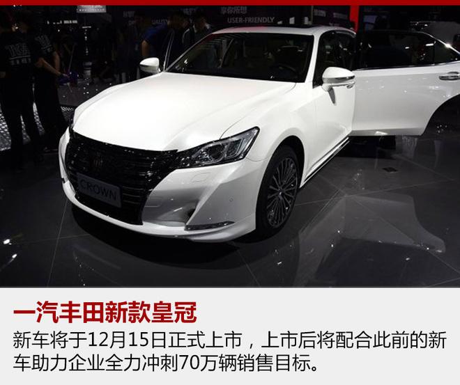 一汽丰田前11月销量超64万 同比增8.7%