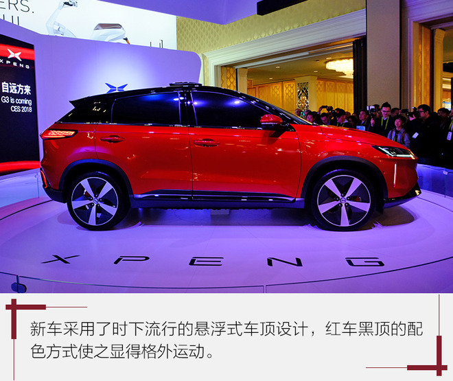 理想化为现实 小鹏汽车G3全球首发实拍图解