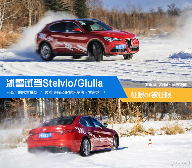 冰雪试驾Stelvio/Giulia 征服or被征服