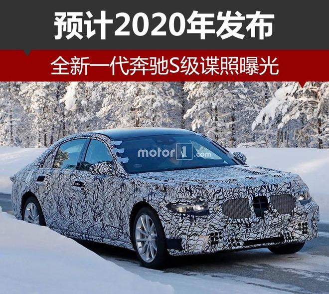 全新一代奔驰S级谍照曝光 预计2020年发布