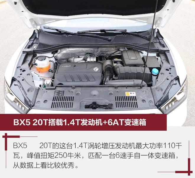 动力输出平顺底盘扎实 测试宝沃BX5 20T