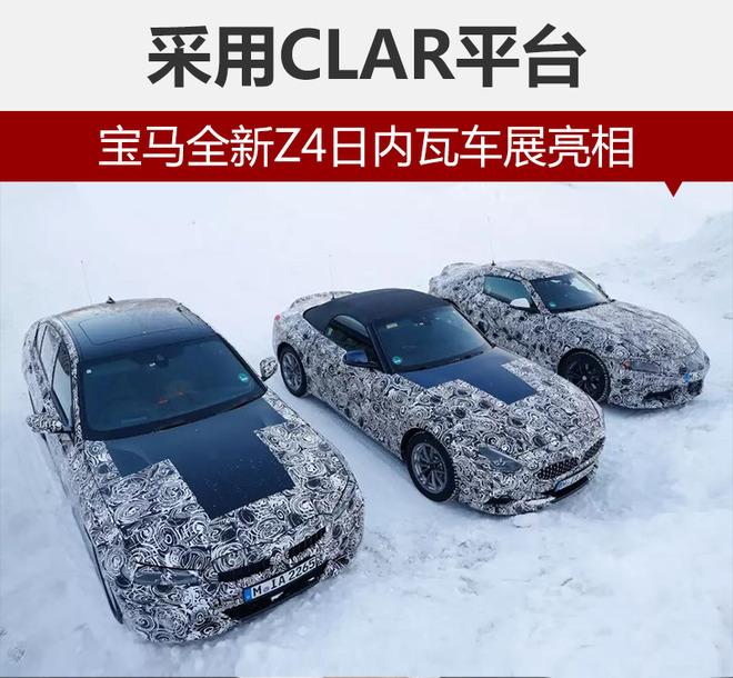 宝马全新Z4日内瓦车展亮相 采用CLAR平台