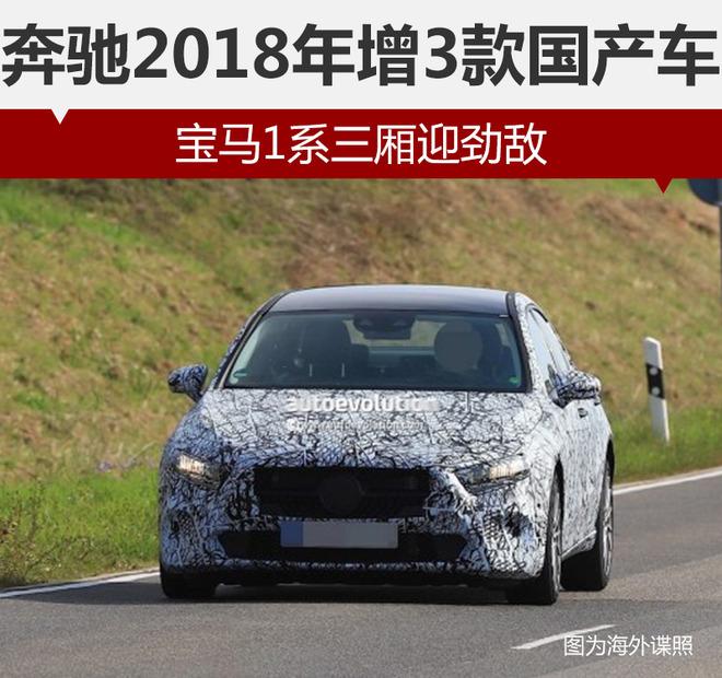 奔驰2018年增3款国产车 宝马1系三厢迎劲敌