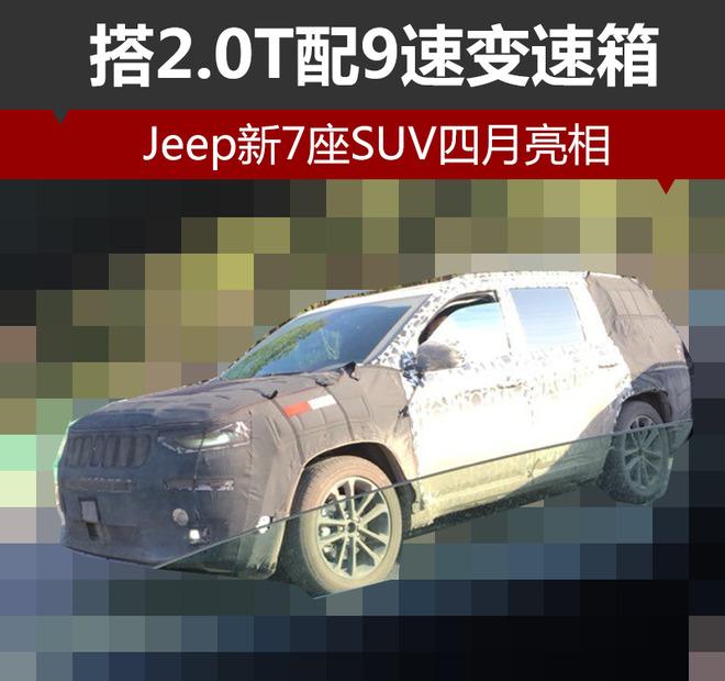 Jeep新7座SUV四月亮相 搭2.0T配9速变速箱
