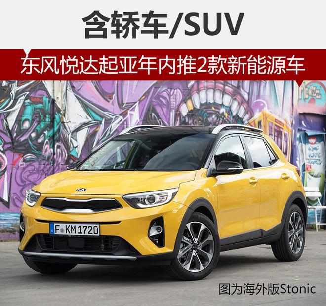 东风悦达起亚年内推2款新能源车 含轿车/SUV