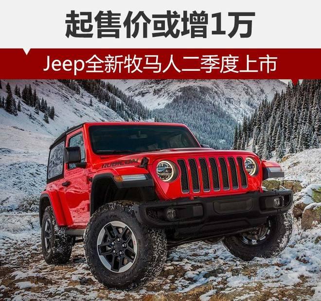 Jeep全新牧马人4月份上市 起售价或增1万