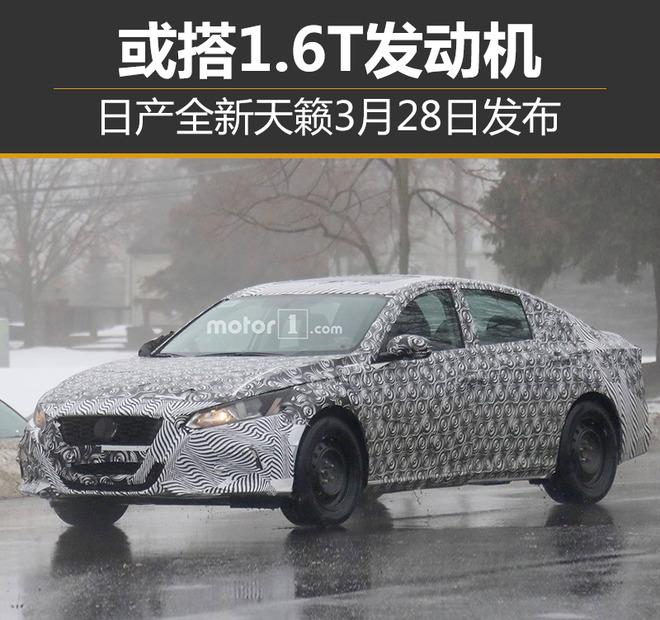 日产全新天籁3月28日发布 或搭1.6T发动机