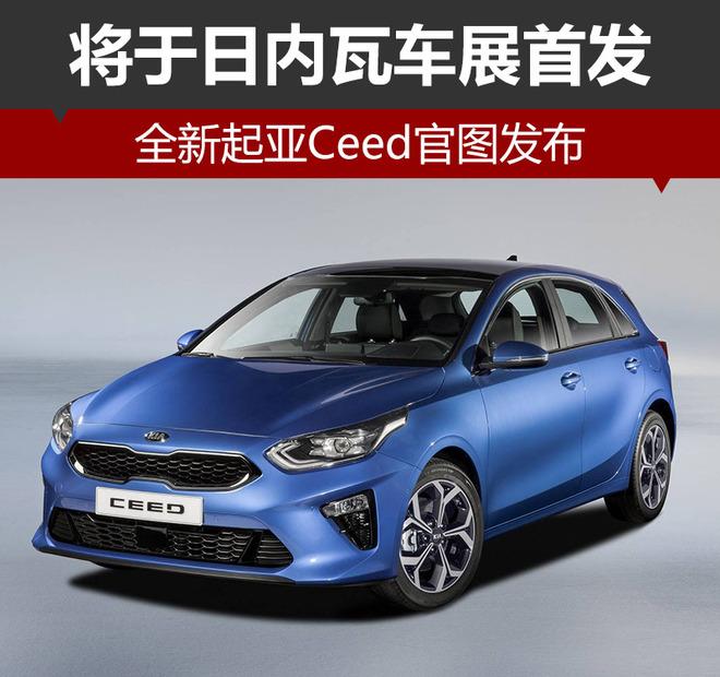 全新起亚Ceed官图发布 将于日内瓦车展首发