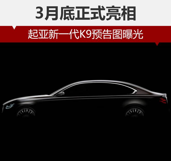 起亚新一代K9预告图曝光 3月底正式亮相