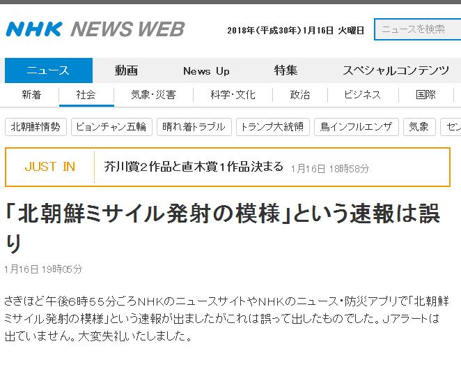 又来?日本今日也发生误报朝鲜导弹来袭事件