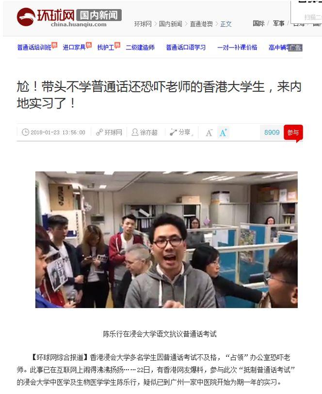 环球网评香港学生骂老师:说你恬不知耻当之无愧