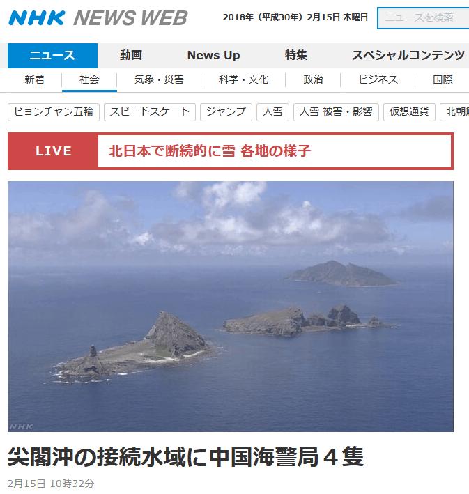 4艘中国海警船在钓鱼岛毗邻区海域巡航