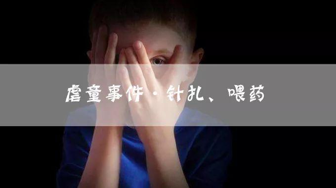 ▲请别伤害孩子。