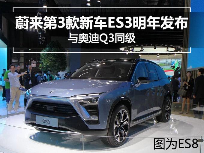 蔚来汽车第3款新车ES3明年发布 与奥迪Q3同级