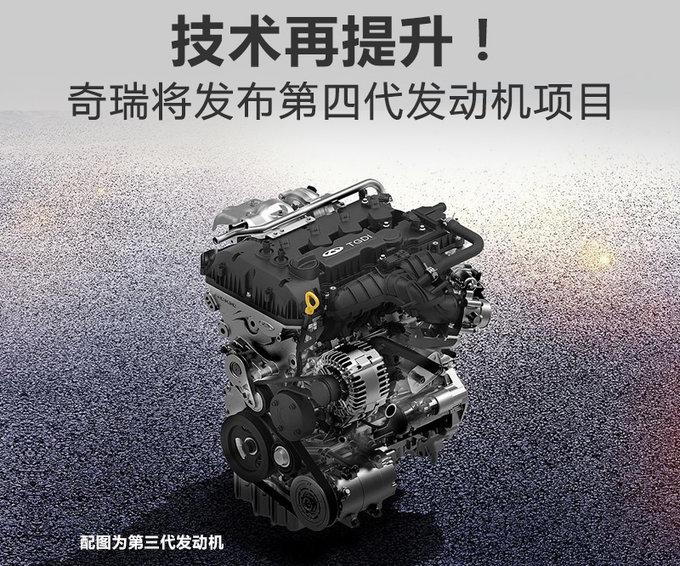 奇瑞将开发2.0T直喷发动机 匹配中大型SUV等新车