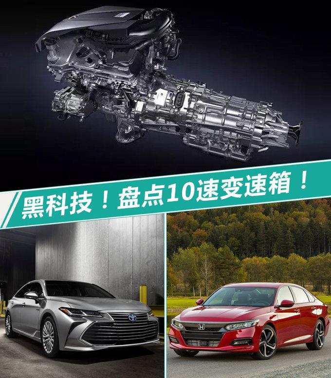 黑科技!10速变速箱!10款新车将装备并在华销售
