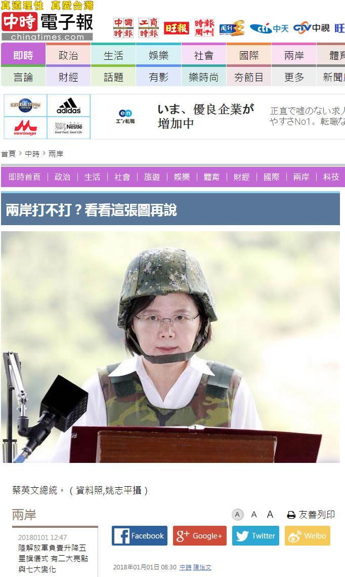 """台湾""""中时电子报""""1日报道截图"""
