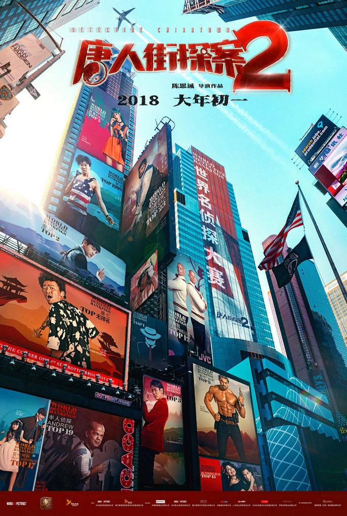 """《唐人街探案2》曝""""世界名侦探""""海报"""