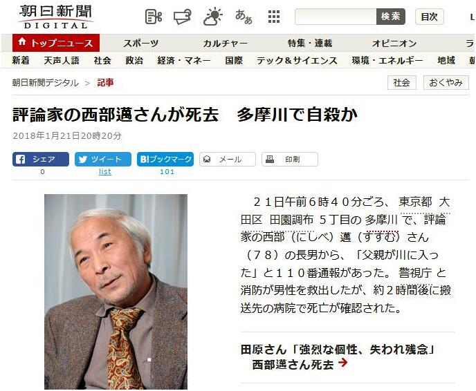 日本反安倍评论家跳河自杀 网上现阴谋论