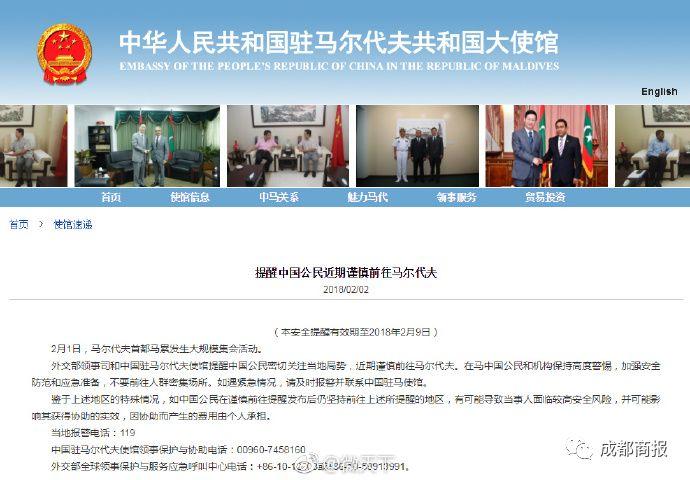 春节打算去马尔代夫旅游的注意,外交部建议取