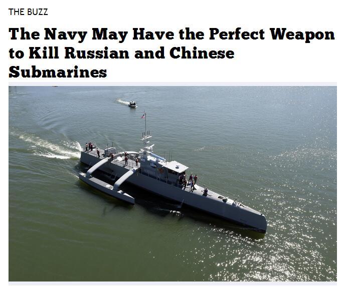 美媒赞海上猎人无人艇 称系扼杀中俄潜艇