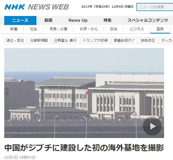 """12月3日,日本NHK电视台重点报登谒我国驻吉布提后勤保证基地,并以""""常见可贵镜头""""为题,对此停止了持续两日的存眷。(视频截图)"""