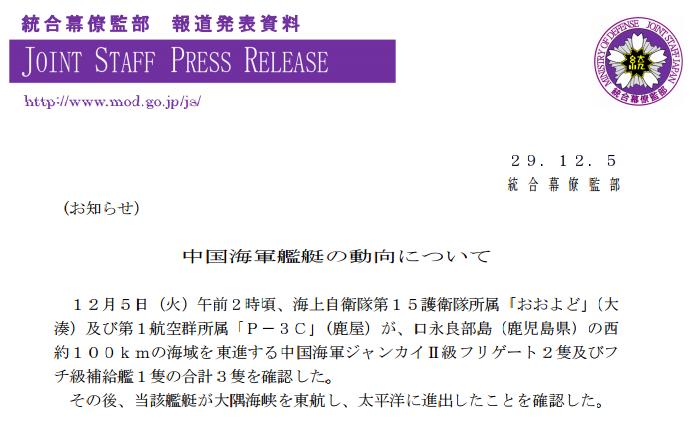 图为日本统合幕僚监部12月5日发布的公告