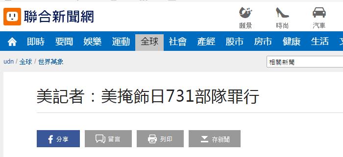 美记者:美国政府掩饰731罪行 应向中国人民道歉