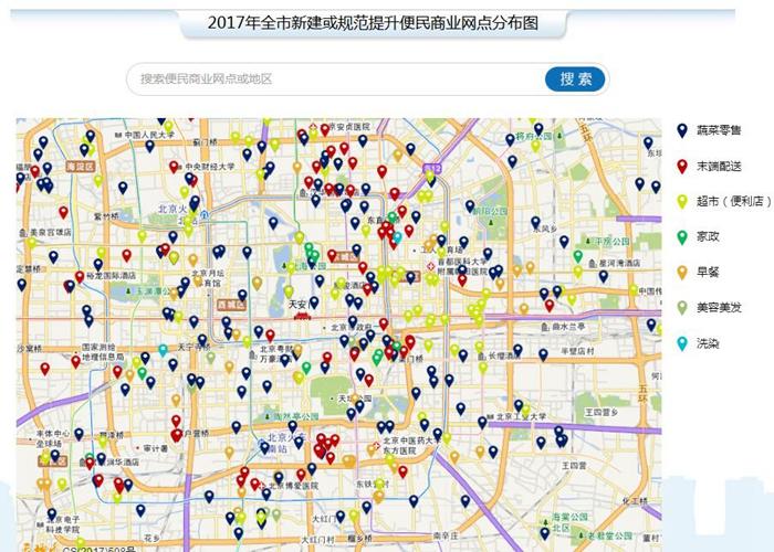 2017年北京市新建或规范提升便民商业网点分布电子地图新鲜出炉