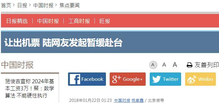 《中国时报》报道截图
