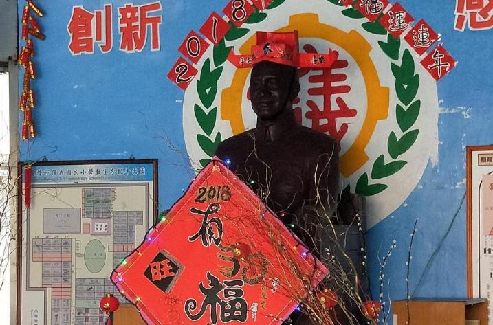 台湾有所小学蒋介石被装扮成财神爷。(图片来源:台湾联合新闻网)