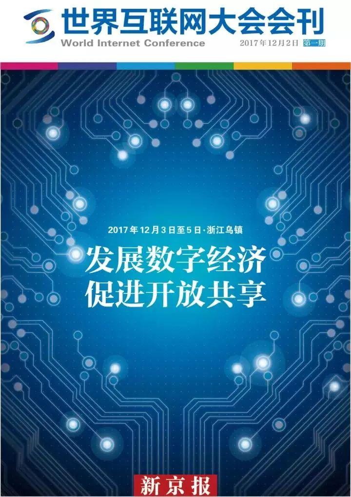▲每届世界互联网大会会刊,均由《新京报》独家制作。这是今年会刊封面。