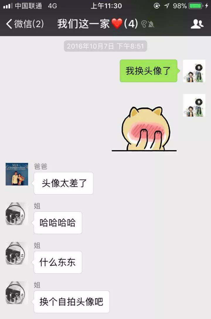 """香港六合彩信息爸妈:""""你不换头像,一年三码大公开网站,寒假别回家了"""""""