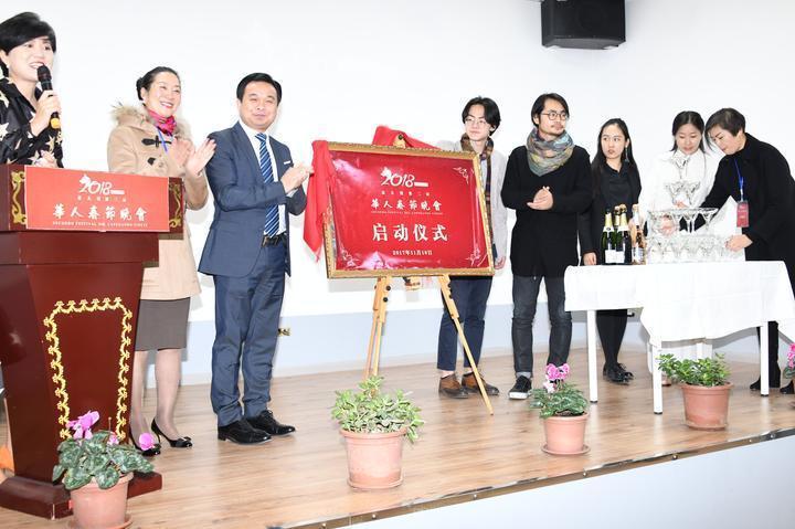 2018年意大利第二届华人春节晚会新闻发布会