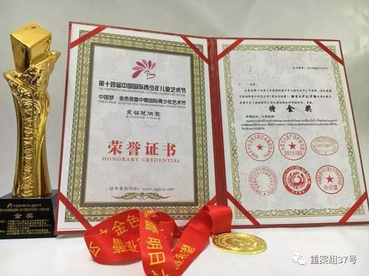 """▲获奖证书的印章,""""山寨社团""""名称多为以""""中国""""、""""国际""""开头。受访者供图"""