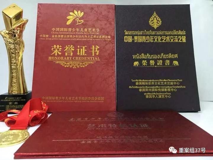 """▲""""山寨社团""""颁发的各种荣誉证书。  受访者供图"""